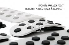 Монтаж на крепления (в комплекте) поверх штатных педалей. Благодаря специальным резиновым вставкам, накладки предотвращают соскальзывание ног в мокрую погоду. Отличный внешний вид и превосходная эргономика.