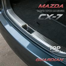 6543 Накладка порога багажника Guardian на Mazda CX-7