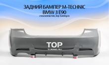 6545 Задний бампер M-Technik (дорестайлинг) на BMW 3 E90