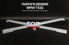 ОБВЕС ЗЕНДЕР - ТЮНИНГ БМВ Е32 (7 СЕРИЯ, 1986 / 1994)