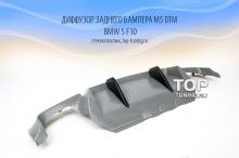 6569 Диффузор заднего бампера M5 DTM на BMW 5 F10