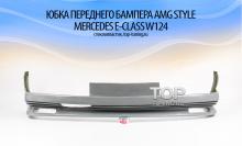 6575 Юбка переднего бампера AMG Style на Mercedes E-Class W124