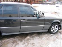 Комплект порогов AMG Style - Тюнинг Мерседес W124