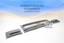 6579 Облицовка радиатора Arts на VW Transporter T4