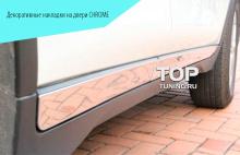 Декоративные накладки на двери CHROME - Тюнинг Ниссан Х-Треил Т32