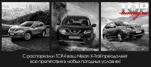 6591 Распорка кузова TCR-II на Nissan X-Trail T32