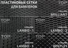 6599 Пластиковая сетка LAMBO STYLE DELUXE 3D
