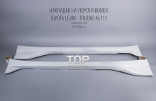 Накладки на пороги - Аэродинамический обвес - тюнинг Тойота Левин / Trueno / AE 111 - комплект Bomex