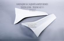 Накладки на задний бампер - Аэродинамический обвес - тюнинг Тойота Левин / Trueno / AE 111 - комплект Bomex