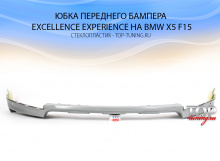 Накладка на передний бампер  - Обвес Экселенс - Тюнинг БМВ Х5 Ф15