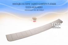 6631 Протектор на кромку заднего бампера Platinum на Toyota Highlander XU40