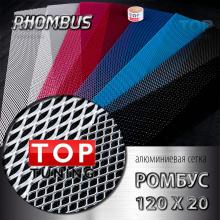 Сетка в бампер, решетку радиатора Rhombus 120x20