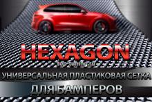 6662 Пластиковая тюнинг сетка Hexagon 120x40
