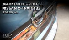 Накладка на заднюю дверь из нержавеющей стали - тюнинг Ниссан Х Трейл Т32 - 3D молдинг над номером.