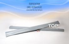 Комплект накладок на пороги - Модель РАМ - Тюнинг Опель Астра H GTC