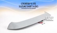 681 Спойлер X-ITE на Suzuki Swift 4 (IV)