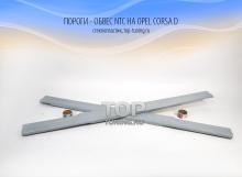 694 Пороги - Обвес NTC на Opel Corsa D
