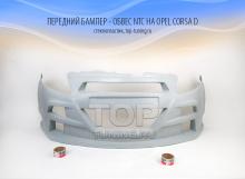 Передний бампер Тюнинг комплект обвеса NTC на Opel Corsa D