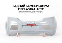 717 Задний бампер - Обвес LMA на Opel Astra H GTC