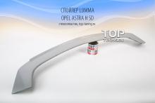 720 Спойлер (5 дв.) LMA на Opel Astra H 5D