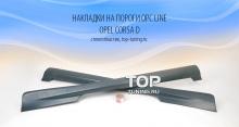 Накладки на пороги - Обвес OPC LINE - Тюнинг Опель Корса Д