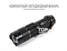 7782 Компактный фонарь ATOM LED
