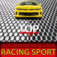 7787 Металлическая сетка Racing Sport - 120x40