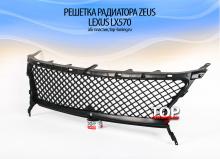 7799 Решетка радиатора Zeus на Lexus LX570 UJR 200