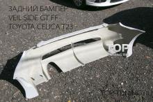 ГОТОВЫЙ ЗАДНИЙ БАМПЕР FF GT - CELICA ST231 (ТОП-ТЮНИНГ)