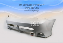 Задний бампер - Модель Veil Side GT FF - Тюнинг Тойота Селика Т23