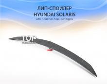 7800 Лип-спойлер на Hyundai Solaris