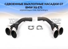 7805 Сдвоенные выхлопные насадки GT на BMW X6 E71