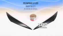 7806 Реснички LCI LED на BMW X6 E71