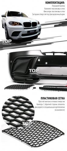 7807 Передний бампер с сеткой Performance ABS на BMW X6 E71