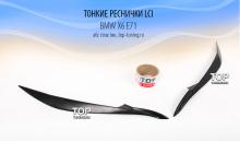 7808 Тонкие реснички LCI ABS на BMW X6 E71