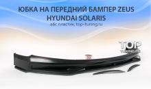 7811 Юбка на передний бампер Zeus на Hyundai Solaris