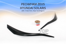 7814 Реснички Zeus на Hyundai Solaris