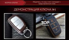 7828 Кожаный чехол для смарт ключа на Kia