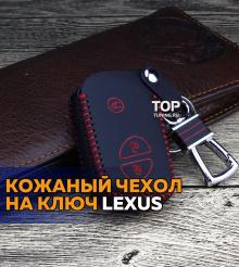 7829 Кожаный чехол на смарт-ключ 3 кнопки на Lexus