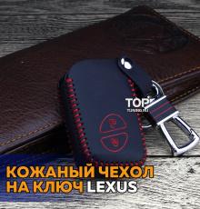 7831 Кожаный чехол для смарт ключа 2 кнопки на Lexus