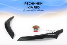 7859 Реснички (рестайлинг) на Kia Rio 3