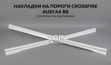 7867 Накладки на пороги Laser Crossfire на Audi A4 B8