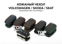 7872 Кожаный чехол для ключа 3 кнопки на VW