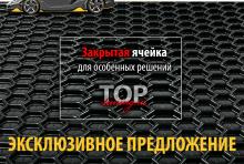 Тюнинг сетка в бампер и решетку радиатора - ЛАМБО Тип 3 - XXL