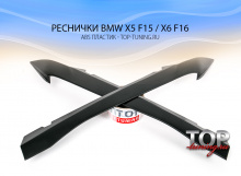 Реснички на передние фары - Тюнинг БМВ Х5 Ф15 / Х6 Ф16