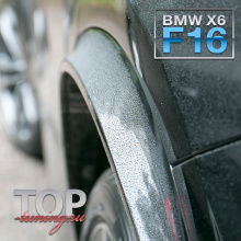 7887 Расширители арок M STYLE на BMW X6 F16