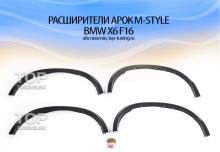 7887 Расширители арок M-Style на BMW X6 F16