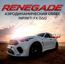 7892 Аэродинамический обвес Renegade V2 на Infiniti FX 2 (35,37,50)