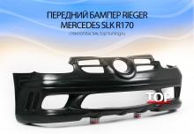 Передний бампер - Обвес Rieger - Тюнинг Мерседес СЛК Р170