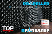 Пластиковая сетка в бампер или решетку радиатора - Модель Пропеллер